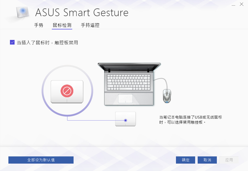 ASUS Smart Gesture 鼠标检测:当插入了鼠标时,触控板禁用