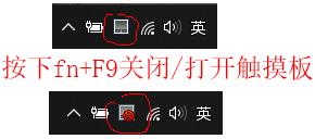 按下Fn+F9即可看到右下角触控板的图标打开或关闭