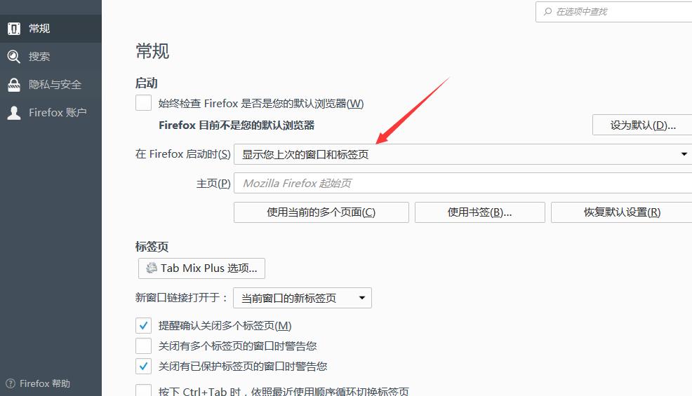在Firefox启动时:显示您上次的窗口和标签页