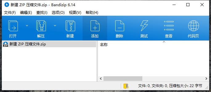 Bandizip文件界面