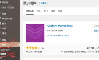 Custom Permalinks_WordPress自定义固定链接地址插件