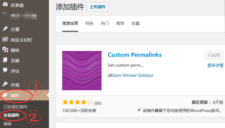 Custom Permalinks插件已启用