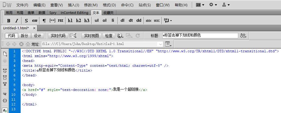 "<a href=""#"" style=""text-decoration: none;"">我是一个超链接</a>"