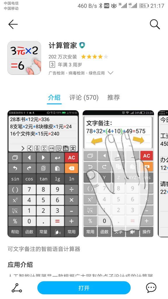 计算管家科学计算器app