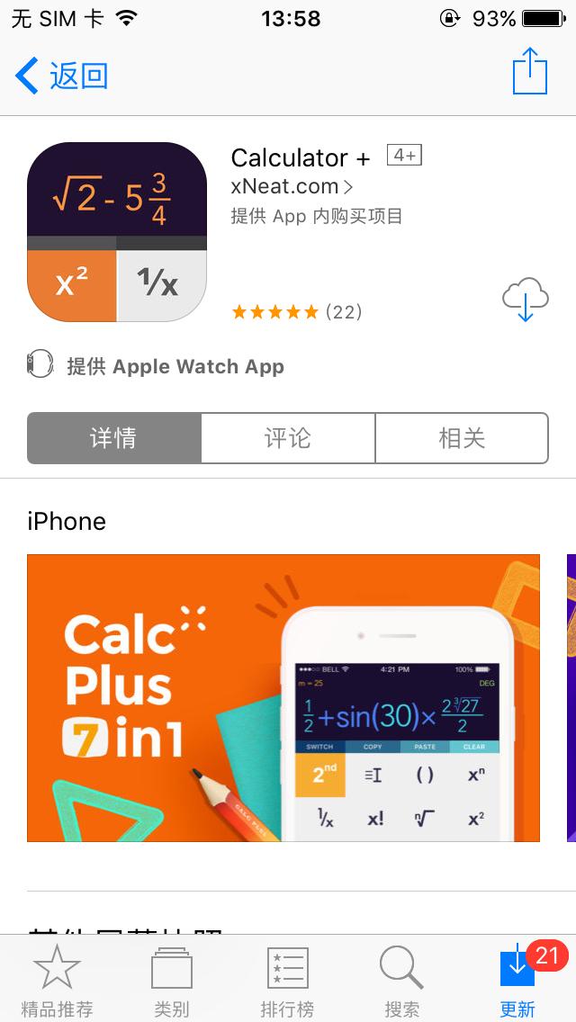 Calculator + (计算器+)