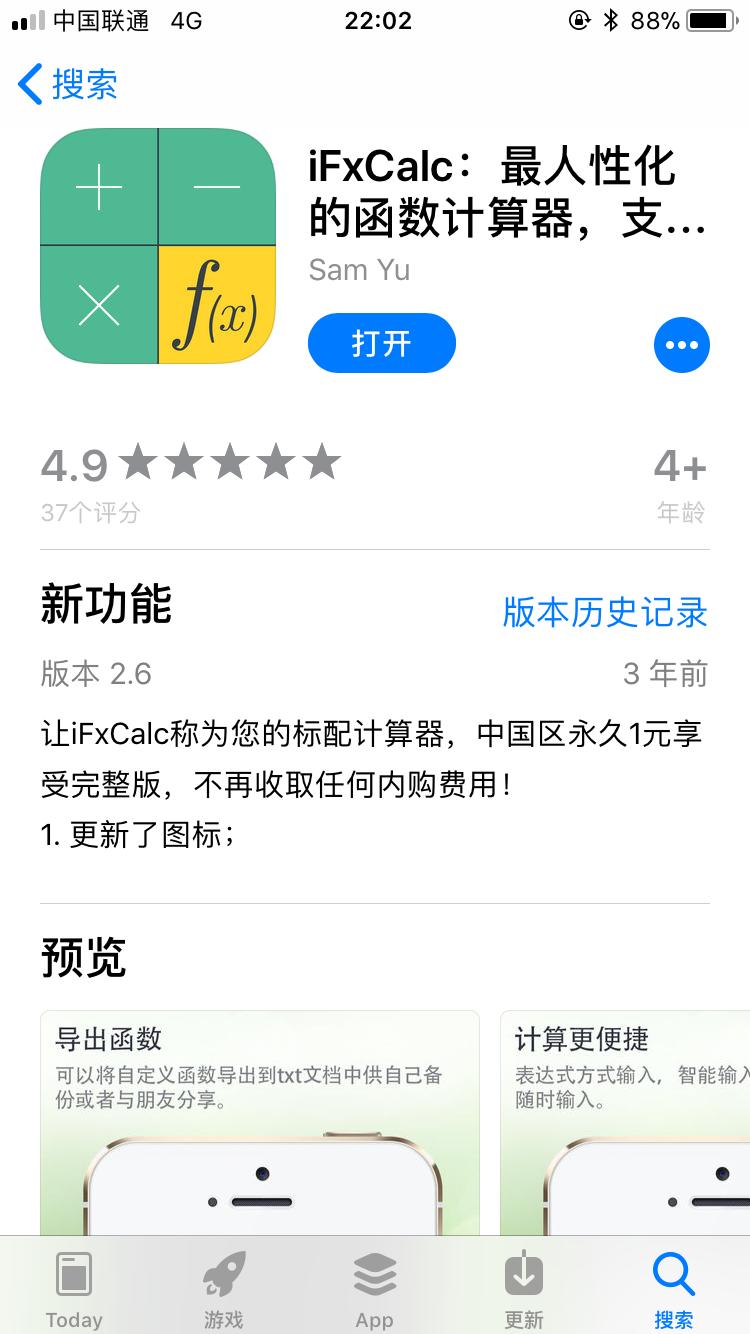 ifxcalc:最人性化的函数计算器,支持自定义中文函数