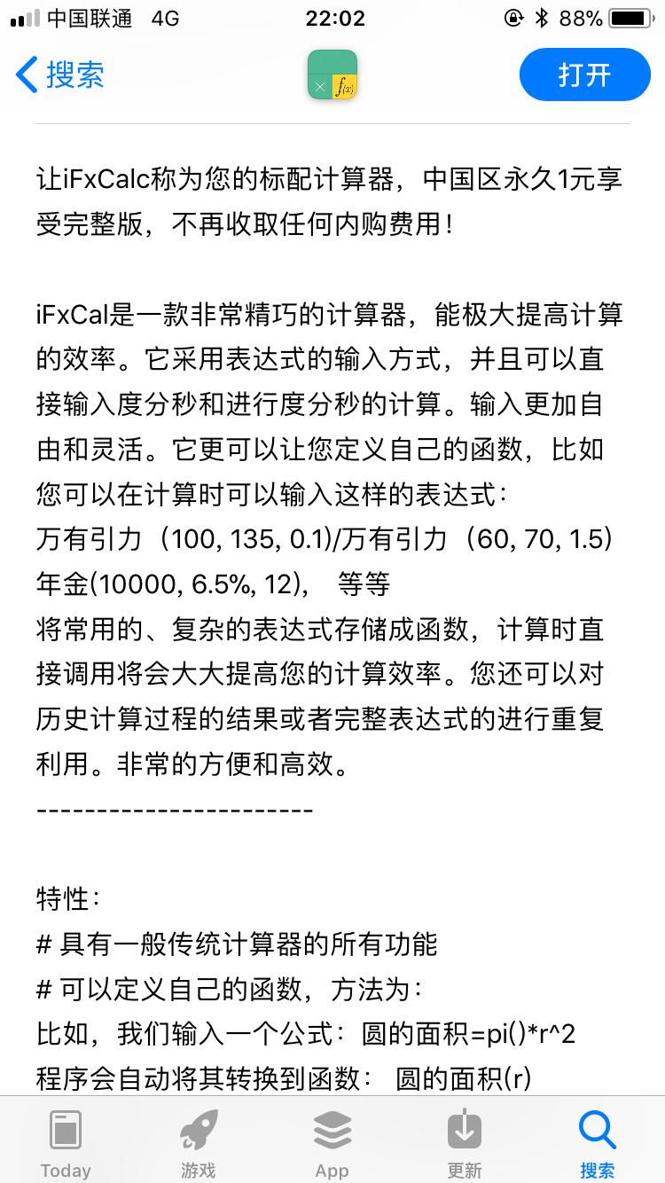ifxcalc:最人性化的函数计算器,支持自定义中文函数(简介)