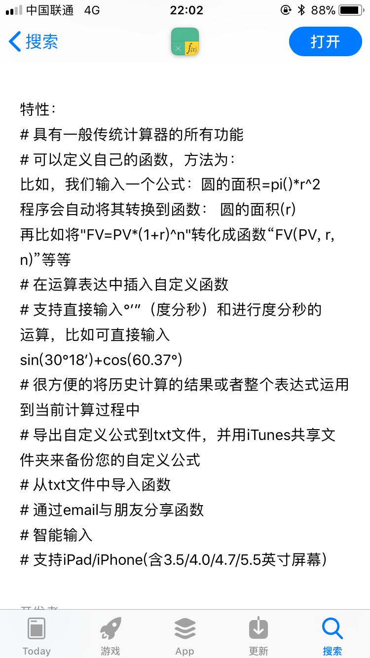 ifxcalc:最人性化的函数计算器,支持自定义中文函数(特性)
