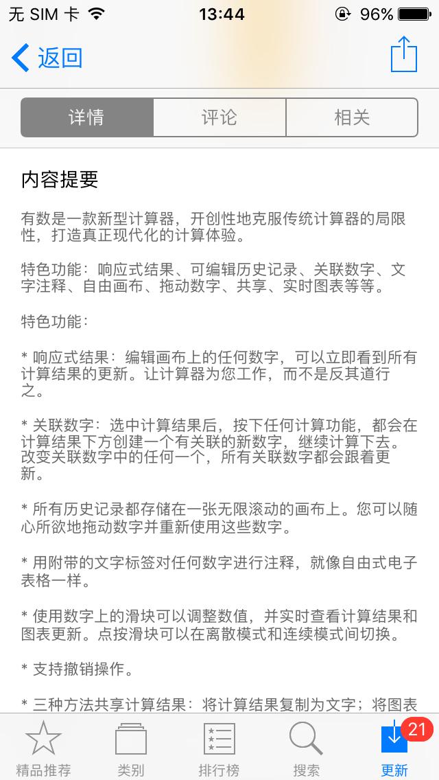 iPhone上的ios计算器软件推荐:有数 - 重新定义计算器(内容提要1)