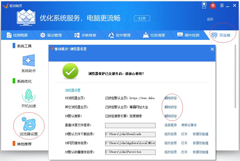 解除驱动精灵对浏览器主页毒霸网址大全的锁定