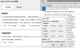 wordpress生成静态html缓存页面_全站静态化的wp插件