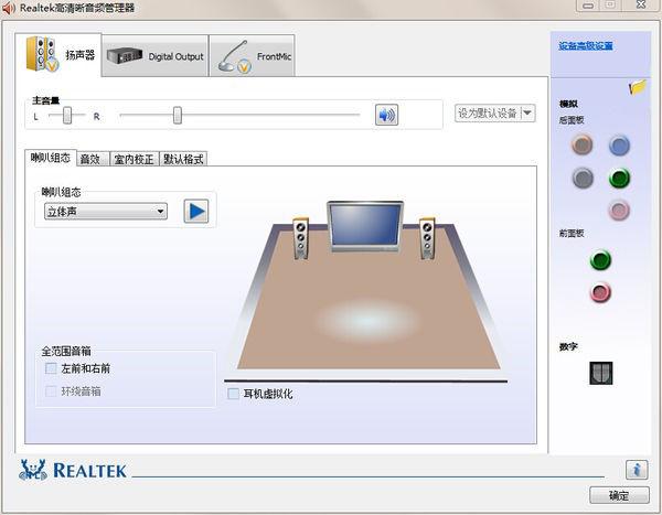Realtek高清晰音频管理器