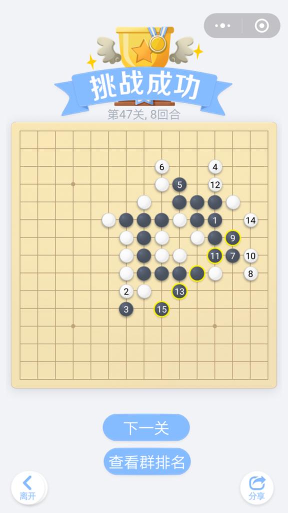 微信欢乐五子棋腾讯版残局闯关第47关通关攻略二(只需要八个回合即可取胜)