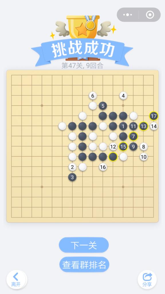 微信欢乐五子棋腾讯版残局闯关第47关通关攻略一(只需要九个回合即可取胜)