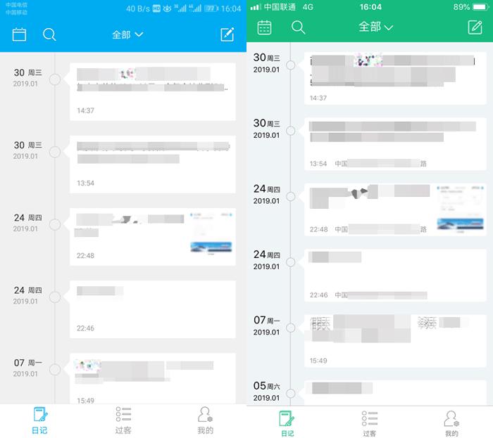 【吾记】日记APP安卓版、iOS版界面截图