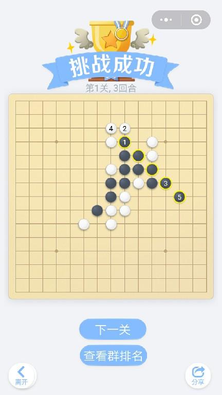 微信小程序里面的欢乐五子棋腾讯版,残局闯关第1关挑战成功,总共3个回合