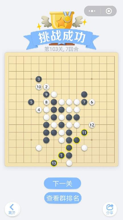 微信小程序里面的欢乐五子棋腾讯版,残局闯关第103关挑战成功,总共7个回合