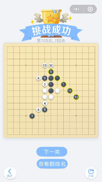 微信小程序里面的欢乐五子棋腾讯版,残局闯关第105关挑战成功,总共7个回合