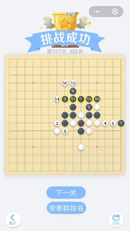 微信小程序里面的欢乐五子棋腾讯版,残局闯关第107关挑战成功,总共8个回合