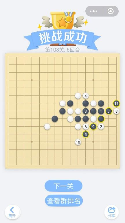 微信小程序里面的欢乐五子棋腾讯版,残局闯关第108关挑战成功,总共6个回合