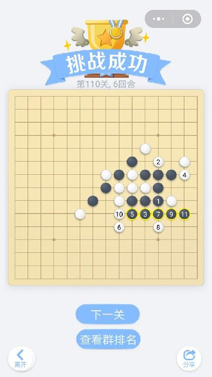 微信小程序里面的欢乐五子棋腾讯版,残局闯关第110关挑战成功,总共6个回合