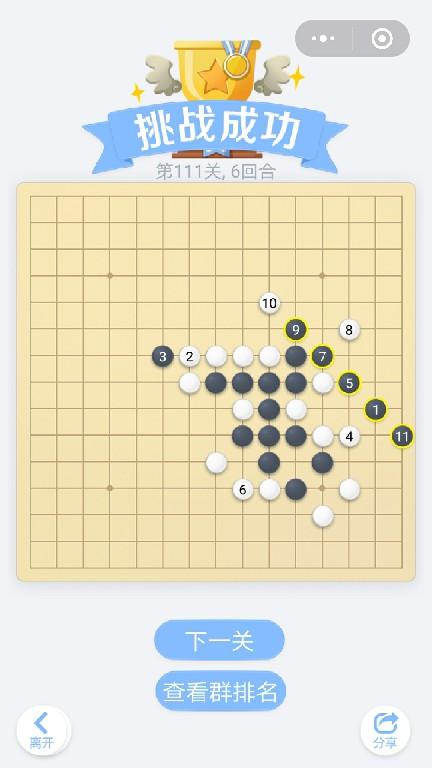 微信小程序里面的欢乐五子棋腾讯版,残局闯关第111关挑战成功,总共6个回合