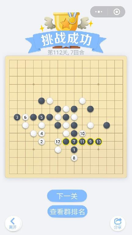 微信小程序里面的欢乐五子棋腾讯版,残局闯关第112关挑战成功,总共7个回合