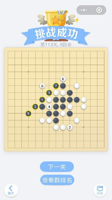 微信小程序里面的欢乐五子棋腾讯版,残局闯关第113关挑战成功,共计5回合