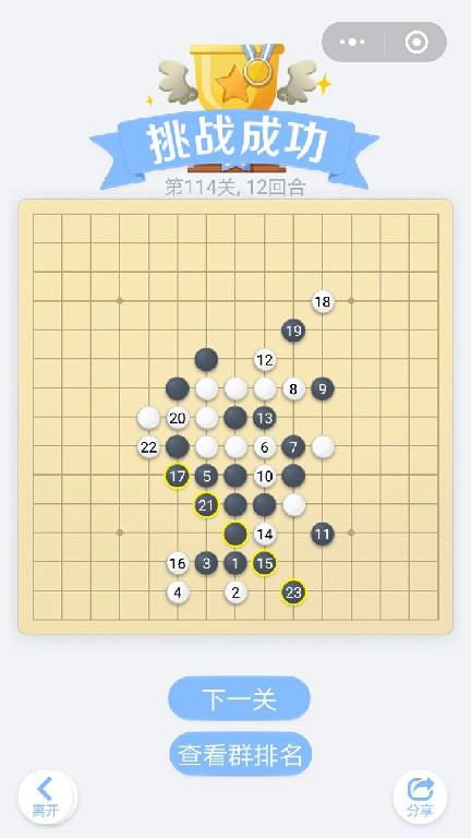 微信小程序里面的欢乐五子棋腾讯版,残局闯关第114关挑战成功,共计12回合