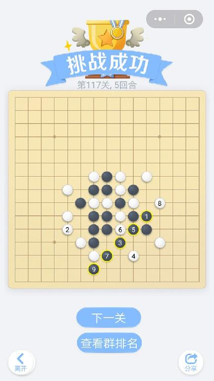 微信小程序里面的欢乐五子棋腾讯版,残局闯关第117关挑战成功,共计5回合