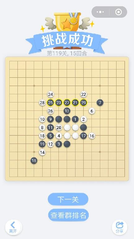 微信小程序里面的欢乐五子棋腾讯版,残局闯关第119关挑战成功,共计15回合