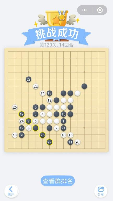 微信小程序里面的欢乐五子棋腾讯版,残局闯关第120关挑战成功,共计14回合