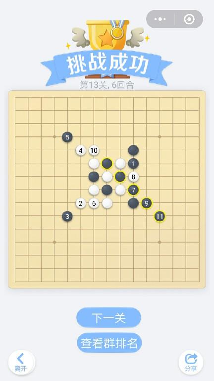 微信小程序里面的欢乐五子棋腾讯版,残局闯关第13关挑战成功,总共6个回合
