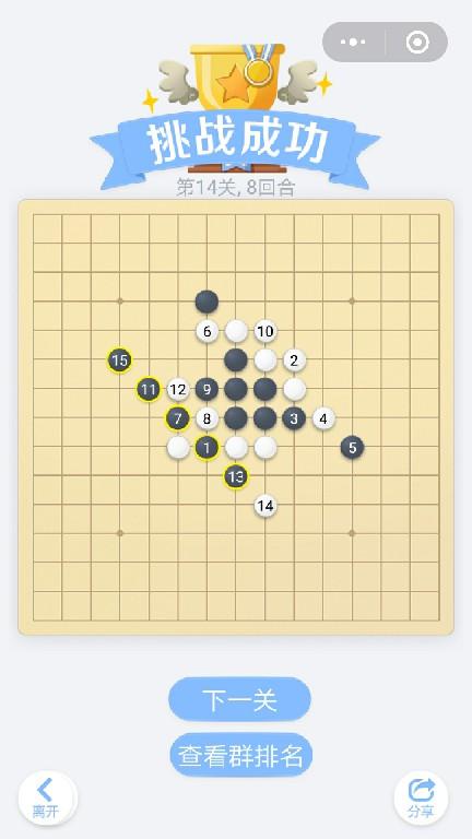 微信小程序里面的欢乐五子棋腾讯版,残局闯关第14关挑战成功,总共8个回合