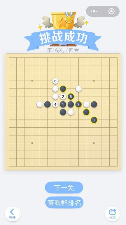 微信小程序里面的欢乐五子棋腾讯版,残局闯关第16关挑战成功,总共4个回合
