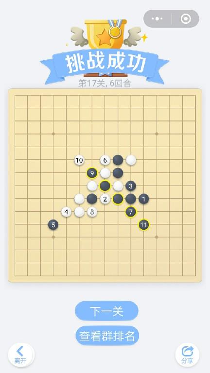微信小程序里面的欢乐五子棋腾讯版,残局闯关第17关挑战成功,总共6个回合
