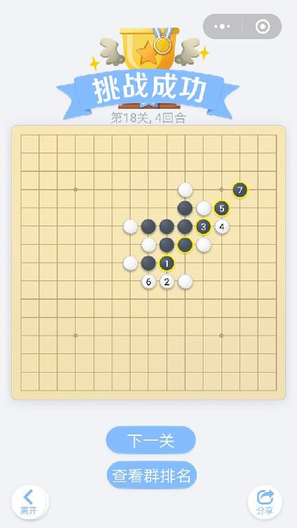 微信小程序里面的欢乐五子棋腾讯版,残局闯关第18关挑战成功,总共4个回合