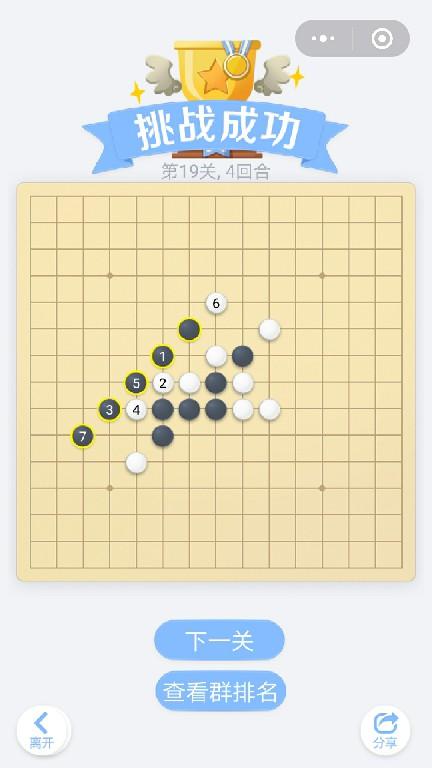 微信小程序里面的欢乐五子棋腾讯版,残局闯关第19关挑战成功,总共4个回合