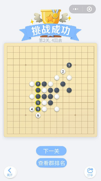 微信小程序里面的欢乐五子棋腾讯版,残局闯关第2关挑战成功,总共4个回合