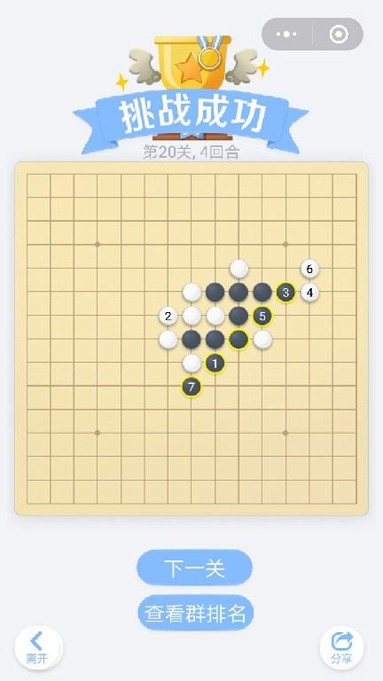 微信小程序里面的欢乐五子棋腾讯版,残局闯关第20关挑战成功,总共4个回合