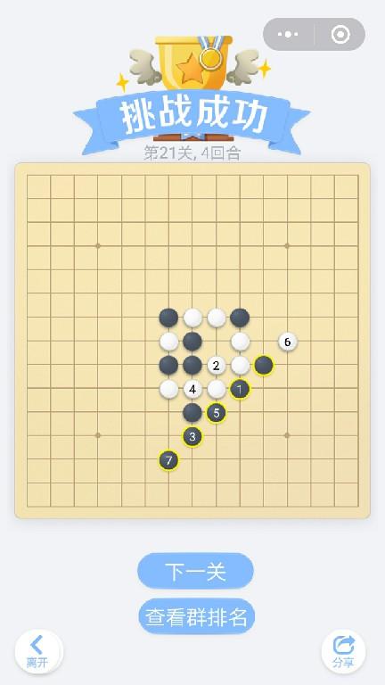 微信小程序里面的欢乐五子棋腾讯版,残局闯关第21关挑战成功,总共4个回合