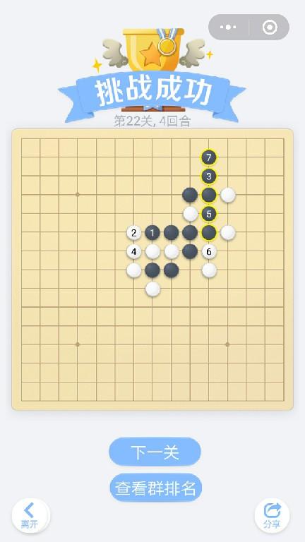 微信小程序里面的欢乐五子棋腾讯版,残局闯关第22关挑战成功,总共4个回合