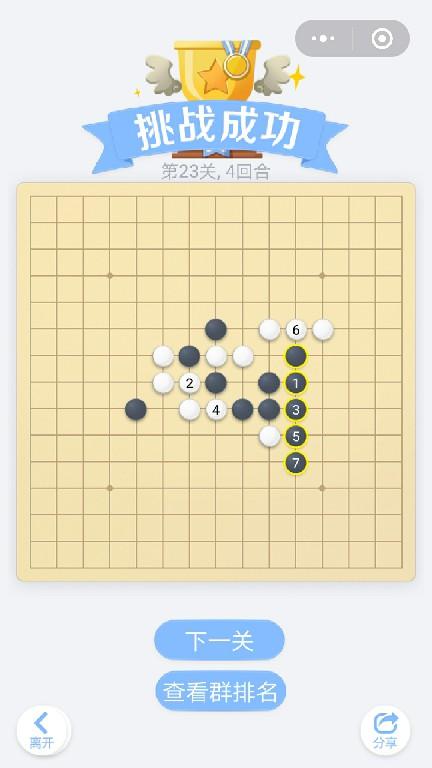 微信小程序里面的欢乐五子棋腾讯版,残局闯关第23关挑战成功,总共4个回合