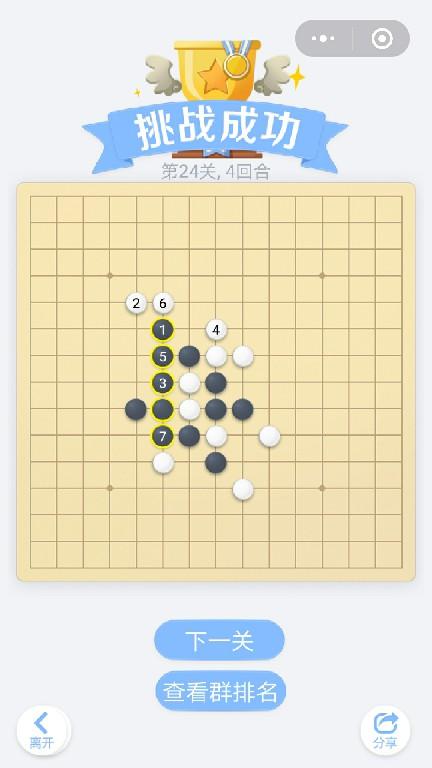 微信小程序里面的欢乐五子棋腾讯版,残局闯关第24关挑战成功,总共4个回合