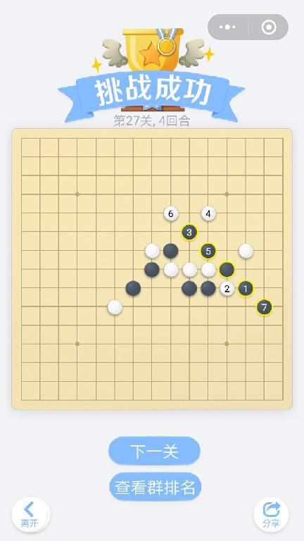 微信小程序里面的欢乐五子棋腾讯版,残局闯关第27关挑战成功,总共4个回合