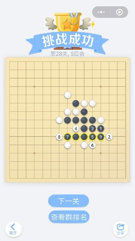 微信小程序里面的欢乐五子棋腾讯版,残局闯关第28关挑战成功,总共5个回合