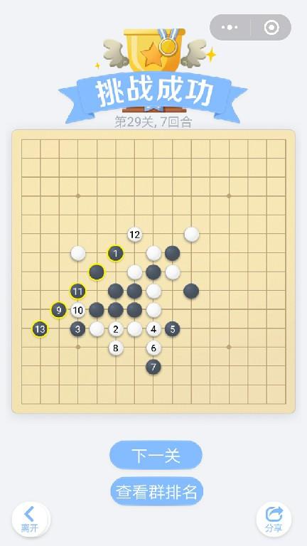 微信小程序里面的欢乐五子棋腾讯版,残局闯关第29关挑战成功,总共7个回合