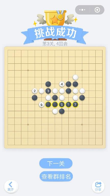 微信小程序里面的欢乐五子棋腾讯版,残局闯关第3关挑战成功,总共4个回合