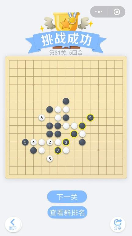 微信小程序里面的欢乐五子棋腾讯版,残局闯关第31关挑战成功,总共5个回合
