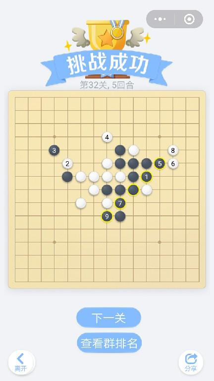 微信小程序里面的欢乐五子棋腾讯版,残局闯关第32关挑战成功,总共5个回合